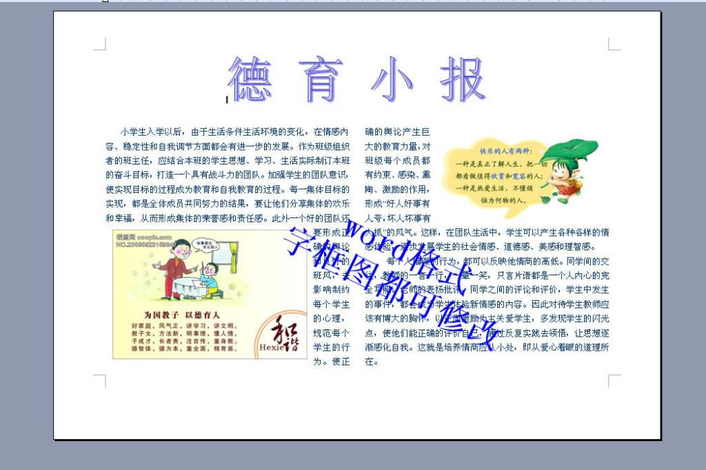 a4德育电子小报word打印版