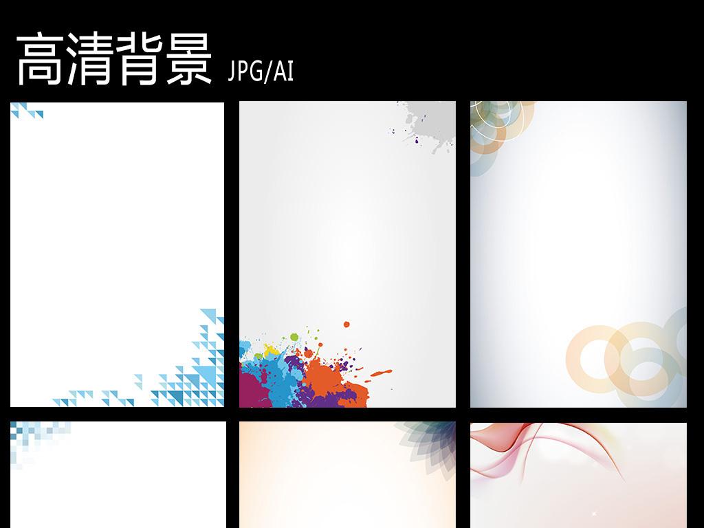 蓝色红色多彩商务信纸背景简历背景word