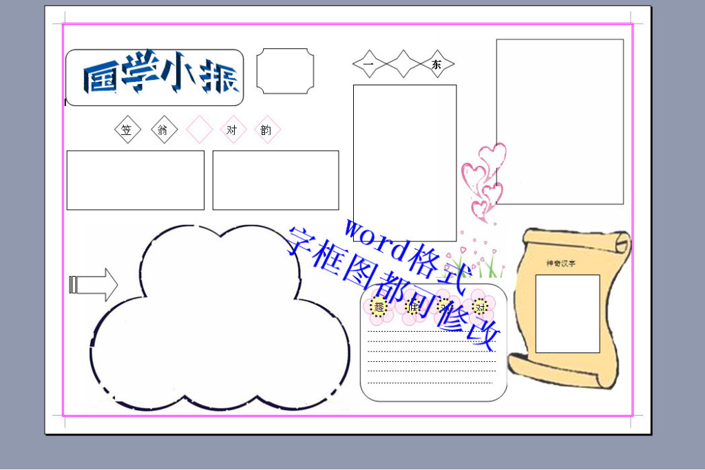 A4国学空白电子小报手抄报图片下载doc素材 空白合集 边框 花边图片