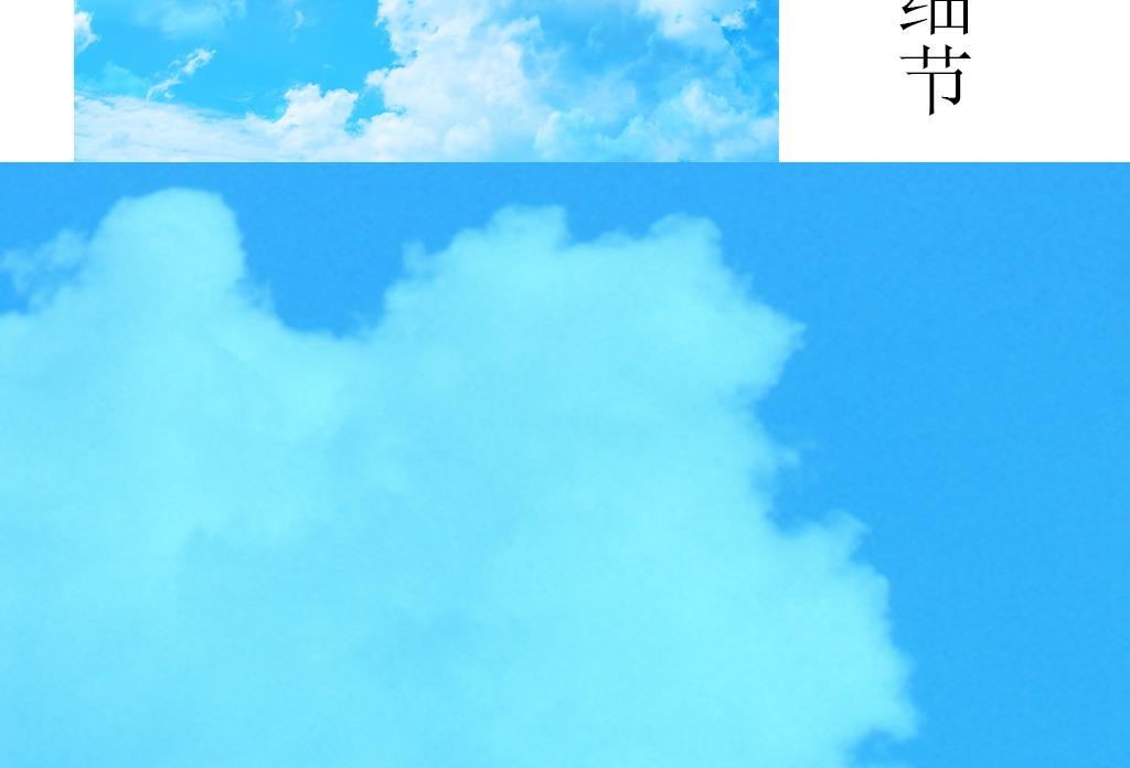高清蓝天白云吊顶天花地板背景墙图片