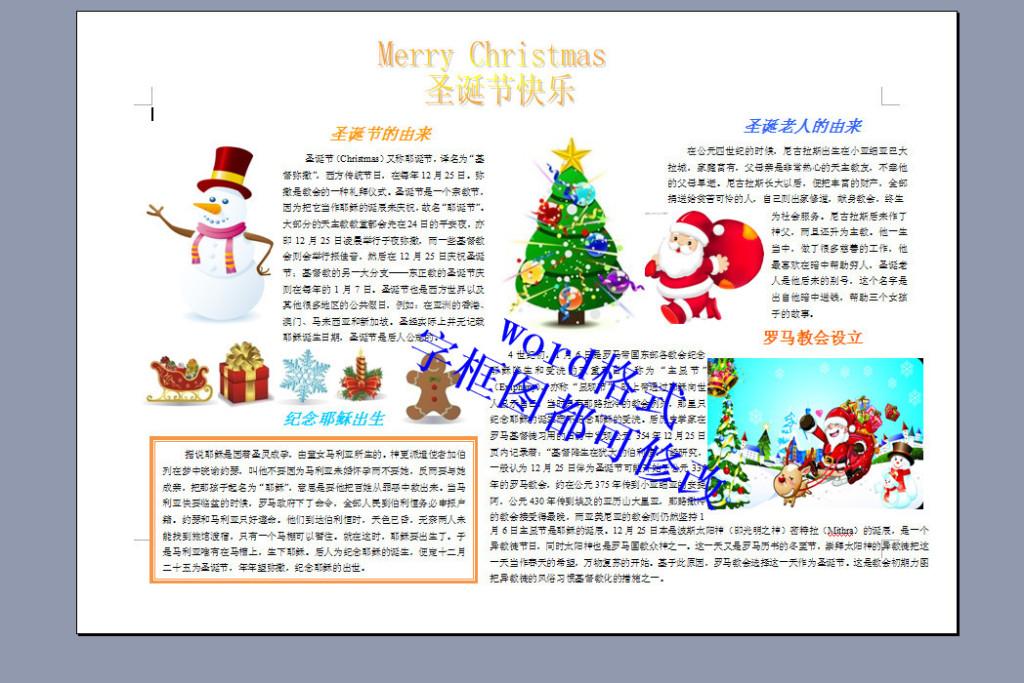 A4圣诞节电子小报word打印版图片下载doc素材 圣诞节手抄报