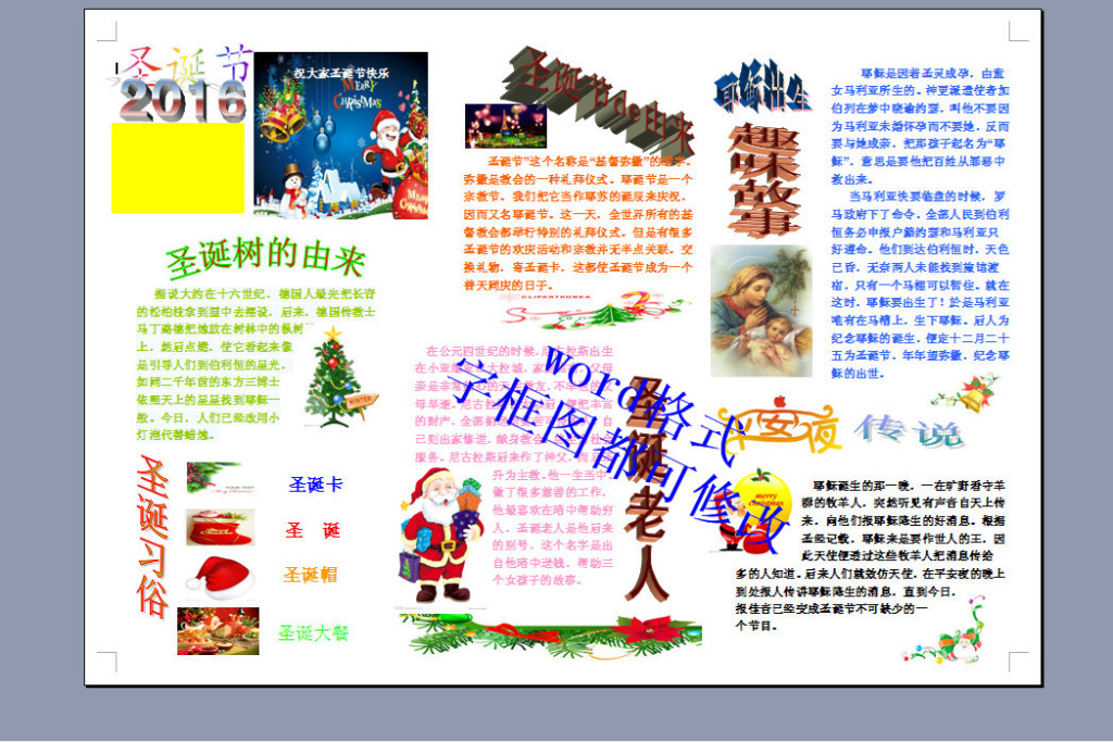 a4圣诞节电子小报模版