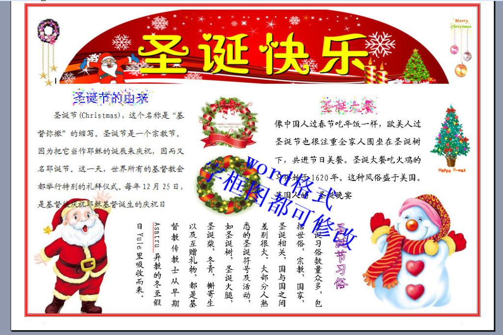 A4圣诞节快乐电子板报word格式图片下载doc素材 圣诞节手抄报