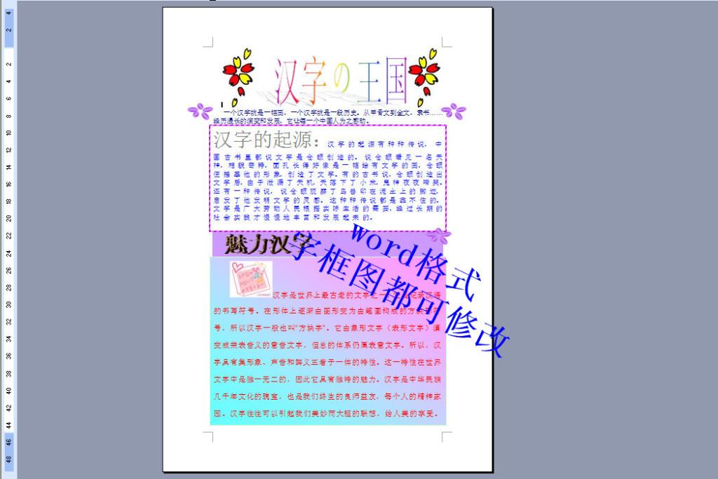 word斅�hkXz��n�����v�_a4竖版汉字电子小报word打印版