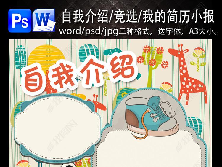 word自我介绍小报大队委竞选手抄小报