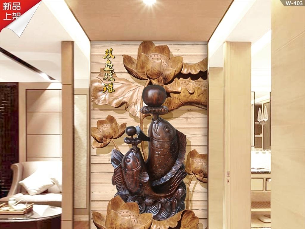 双鱼戏珠古典木雕玄关背景墙壁画