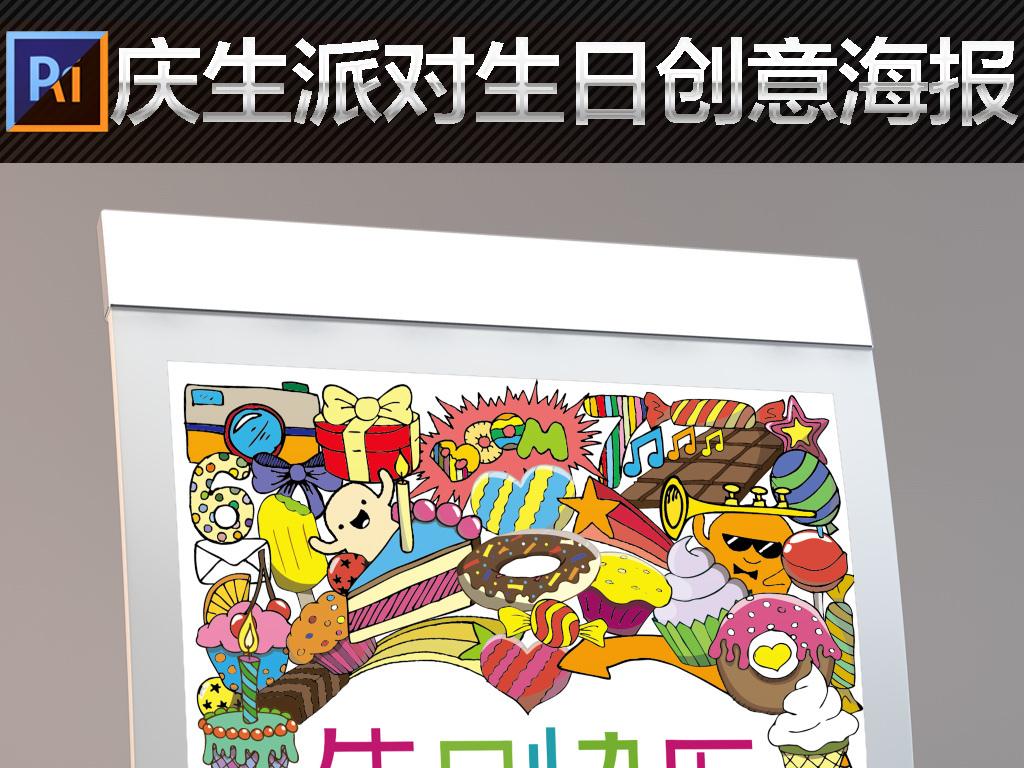 儿童节海报生日蛋糕生日贺卡百日宴海报梦想生日卡片生日图片生日祝福