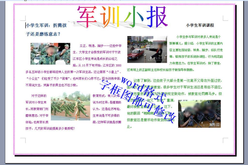 a4小学生军训电子小报word打印版