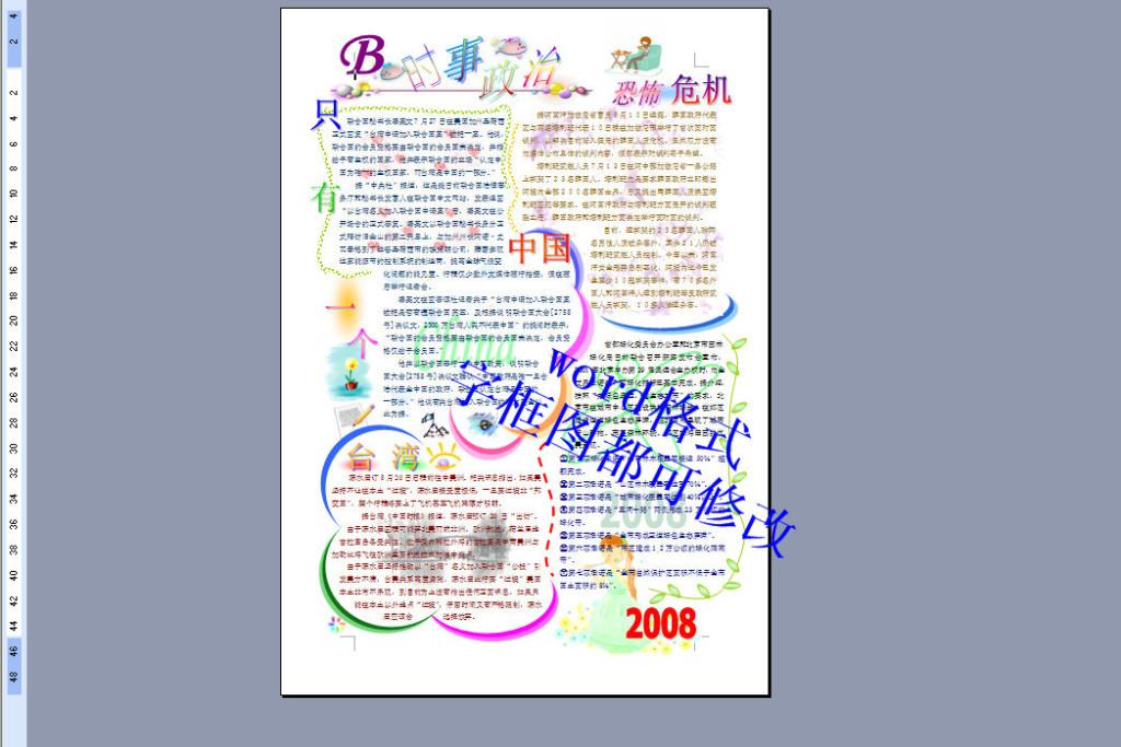作品模板源文件可编辑替换,使用软件为 word