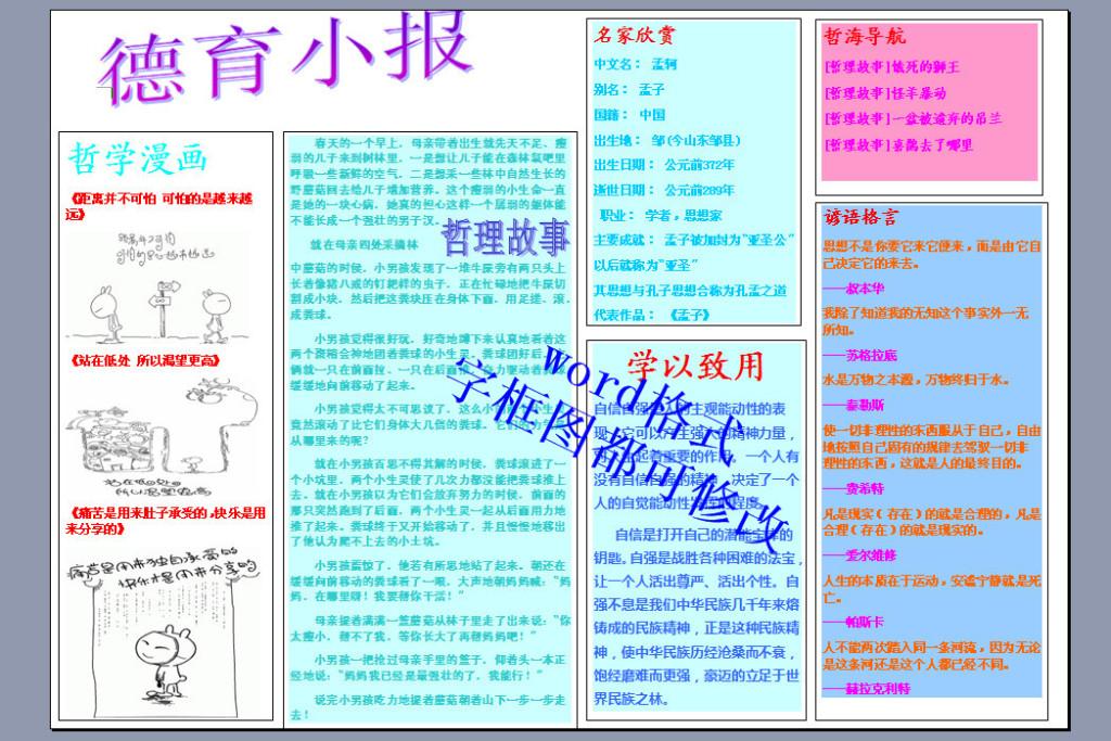 word格式a3德育电子小报样本