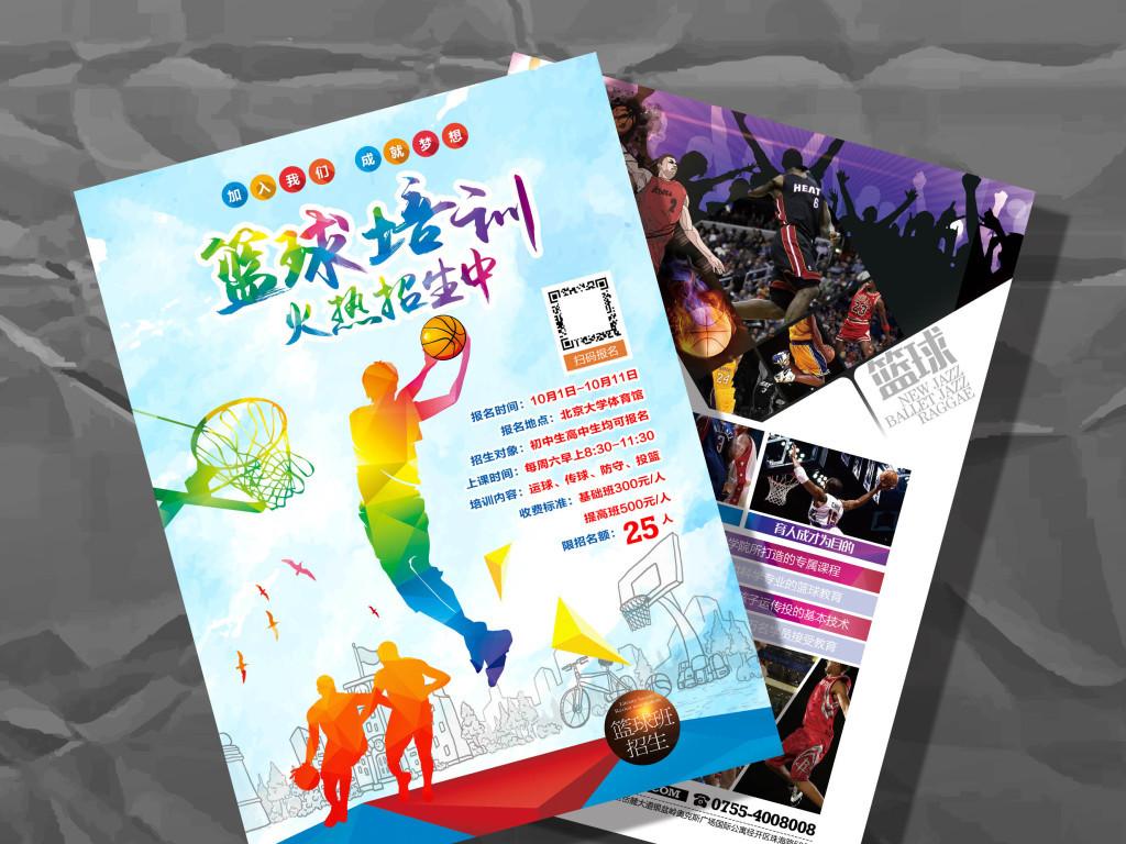 篮球培训班招生dm宣传单彩页设计