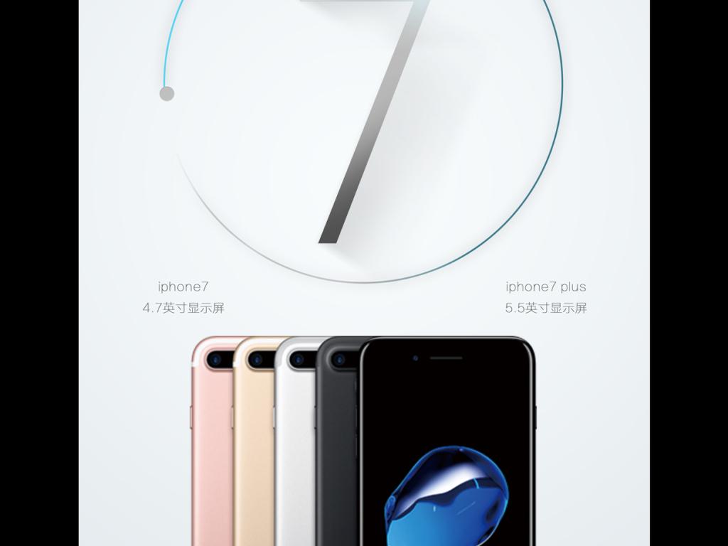 我图网提供精品流行苹果7官方海报素材下载,作品模板源文件可以编辑替换,设计作品简介: 苹果7官方海报 位图, CMYK格式高清大图,使用软件为 Photoshop CS4(.psd) iPhone7 iPhone