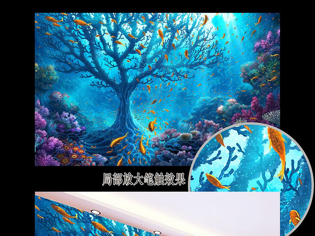 手绘梦幻海底世界装饰画背景墙