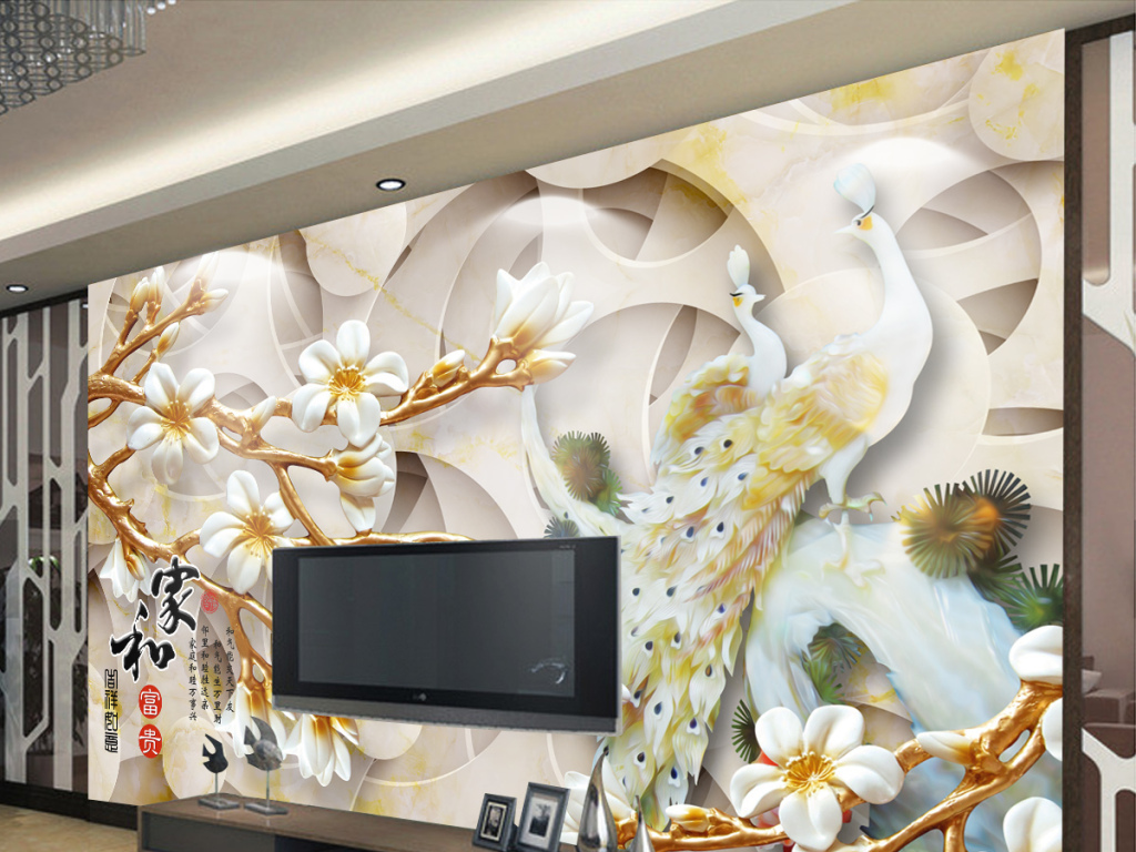 新中式浮雕玉兰花孔雀壁画电视背景墙图片