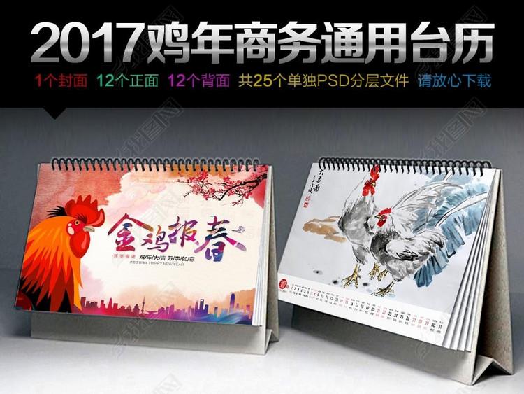 2017鸡年台历商业企业台历PSD模板