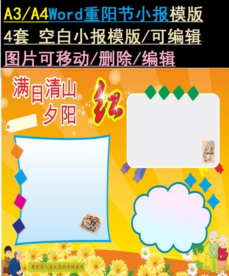 wordA3A4重阳节小报模版