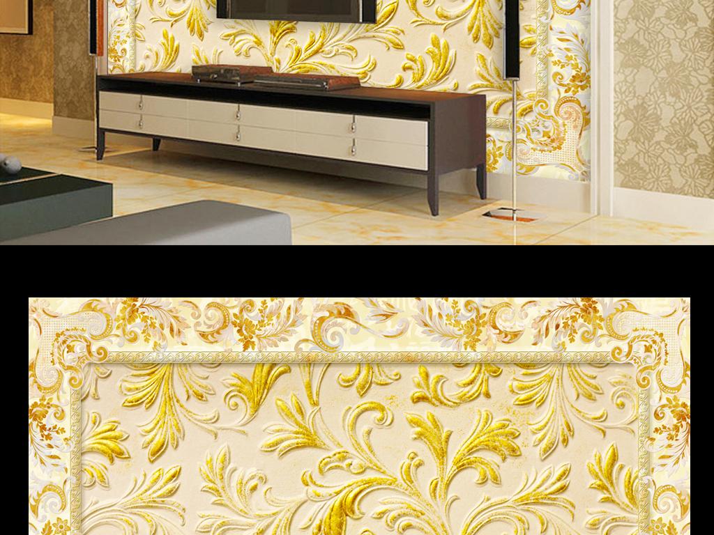 我图网提供精品流行古典欧式金色花纹欧式背景墙