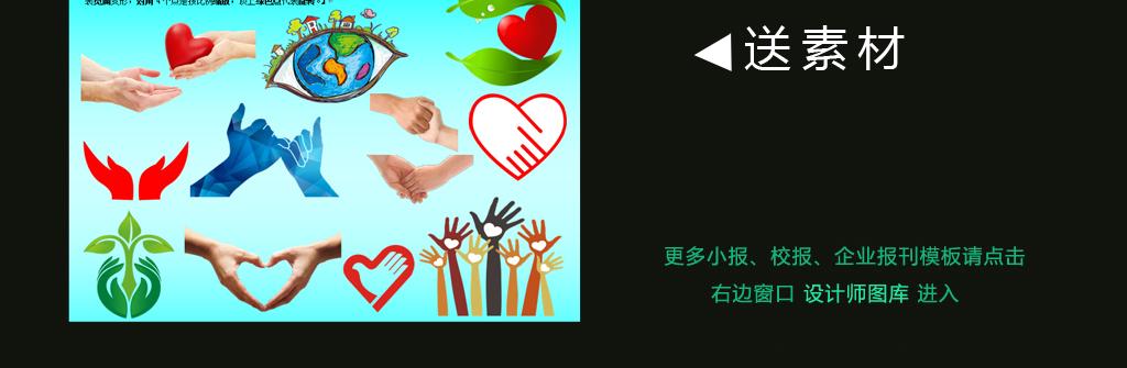 爱心环保小学生a38开8k校报板报word电子小报模板word电子小报素材