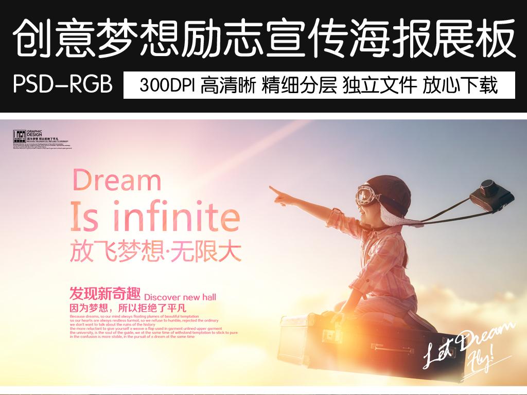 平面|广告设计 海报设计 国外创意海报 > 创意梦想励志宣传海报展板
