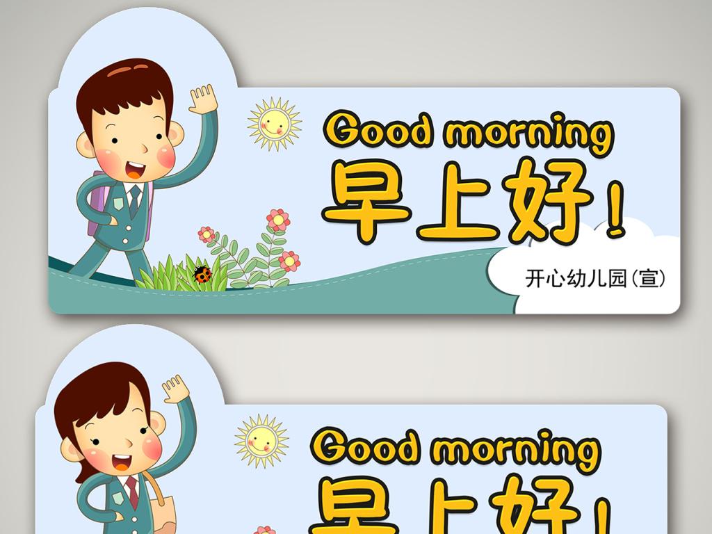 园文明礼貌歌曲_早上好幼儿园中英双语文明标语