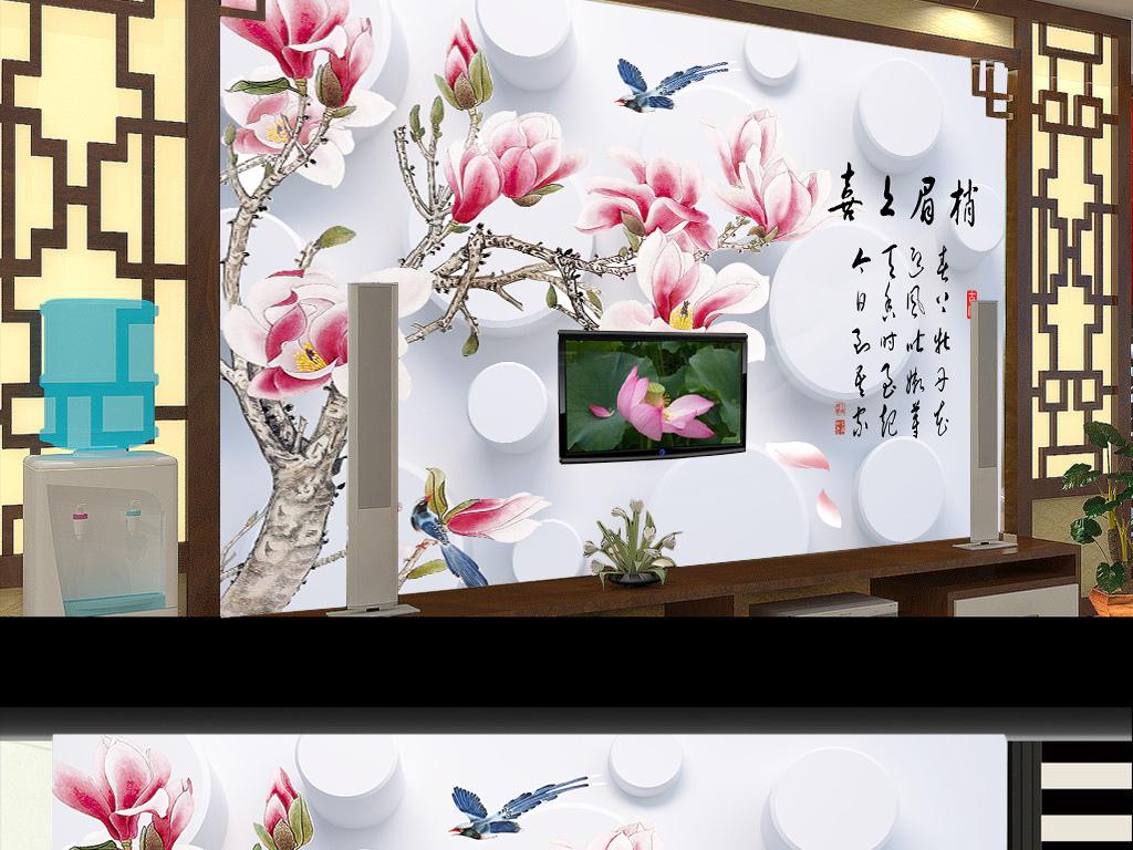 喜上喜上喜上梅梢喜鹊梅花3d立体电视墙画