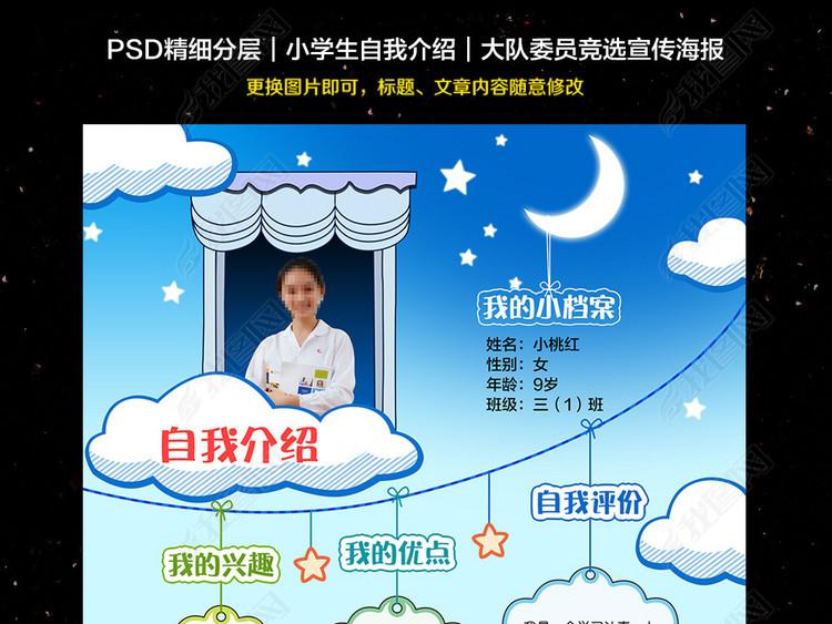小学生大队委员竞选海报自我介绍简历