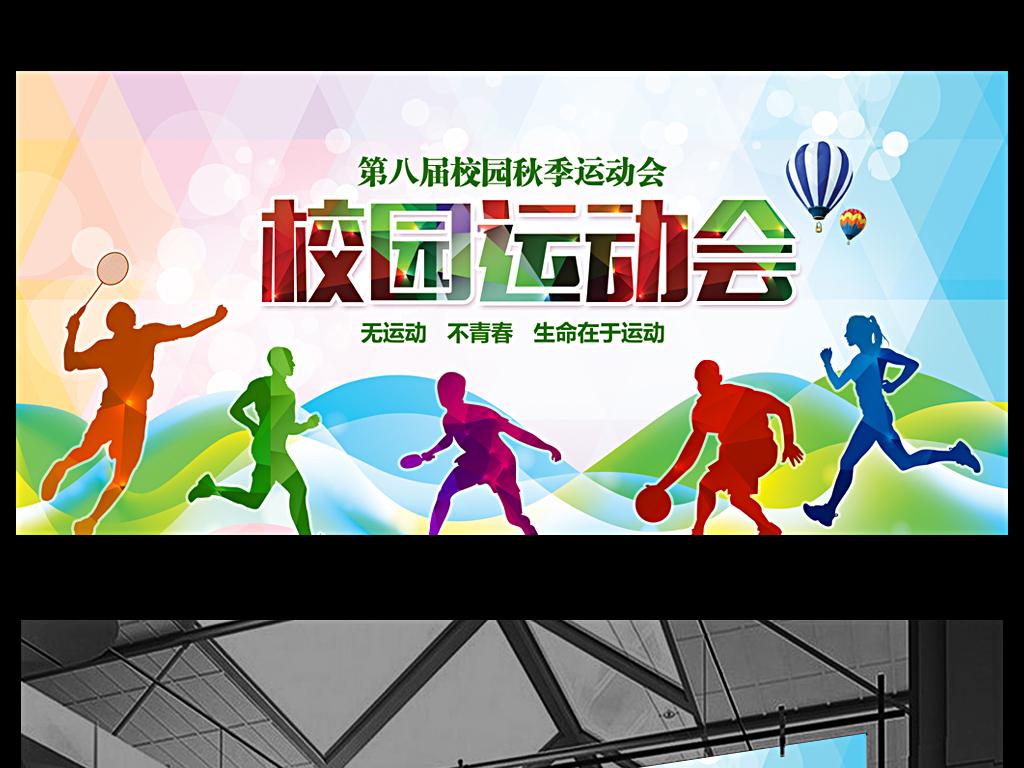 运动会大学生田径比赛                                  运动会海报