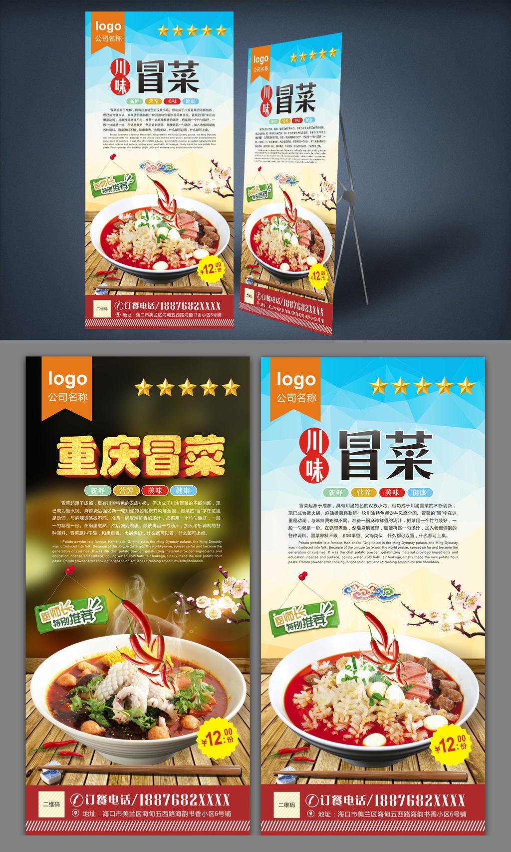 四川手绘海报宣传