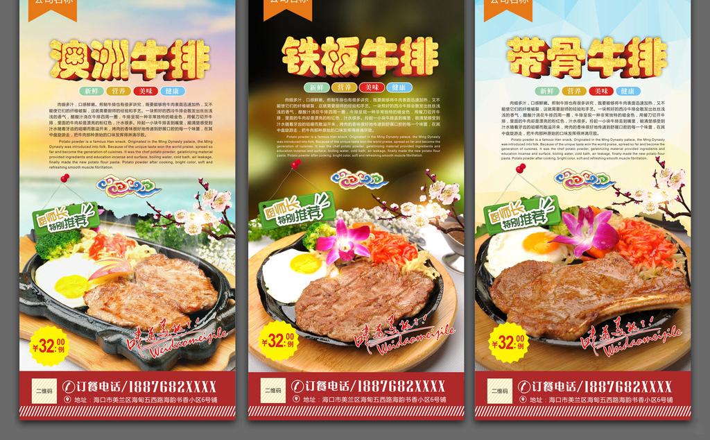 平面 广告设计 海报设计 餐饮海报 > 牛排餐饮海报  版权图片 设计师