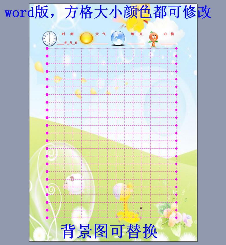 A4卡通背景日记信纸稿纸模板word版5