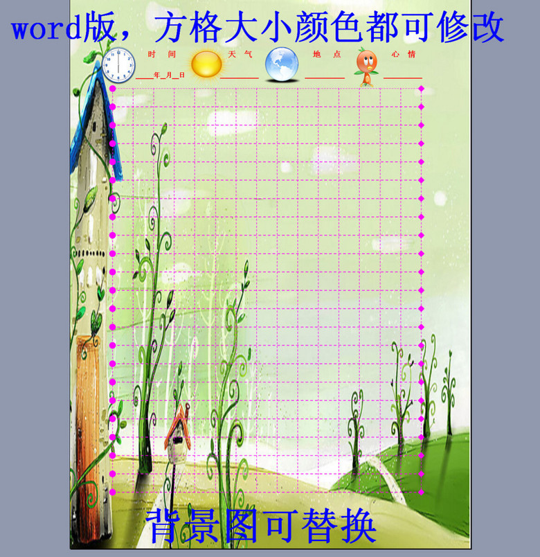 A4卡通方格信纸背景word模板打印版2下载 word doc格式素材 图片0.