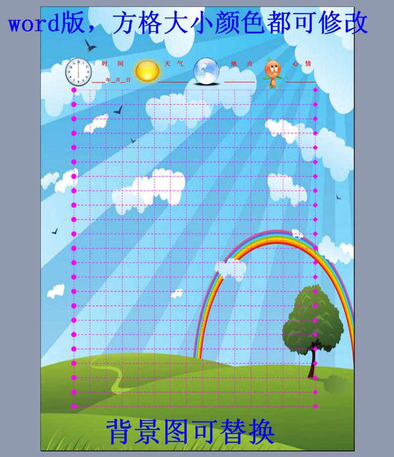 A4卡通方格信纸背景word模板打印版5下载 word doc格式素材 图片0.