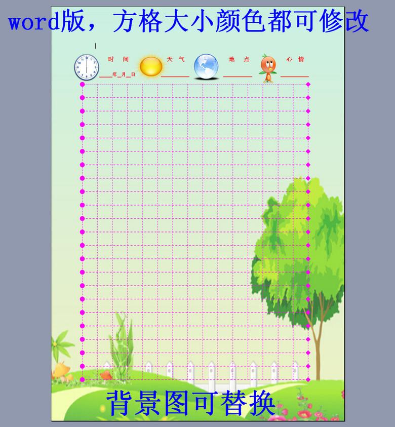 A4卡通方格信纸背景word模板打印版6