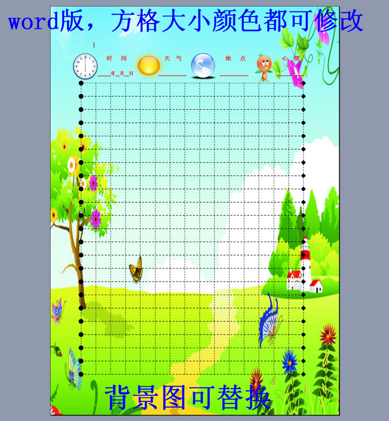 A4卡通方格信纸背景word模板打印版4