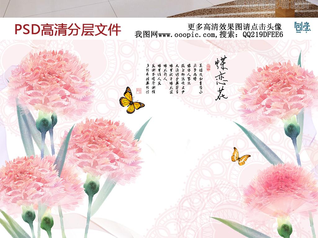 手绘清新简约粉色蝶恋花壁画电视背景墙
