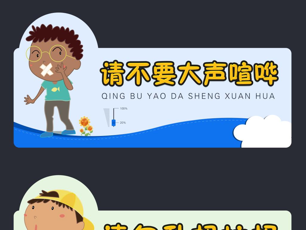 幼儿园卡通女生漫画文明标语提示