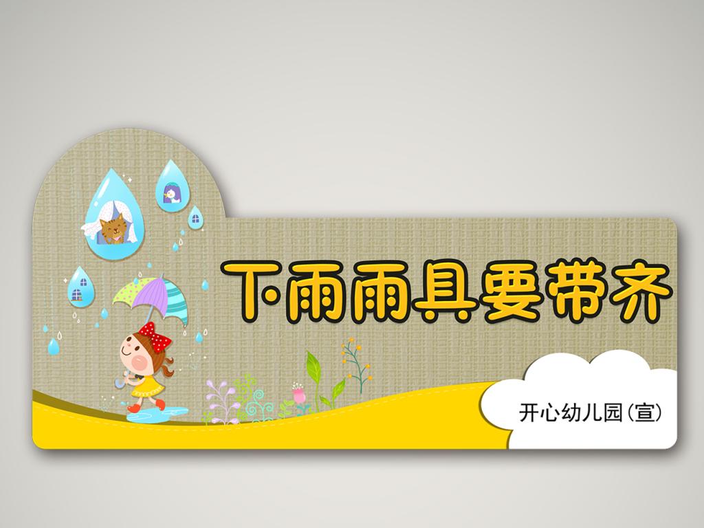 下雨天雨具要带齐幼儿园校园文化标语