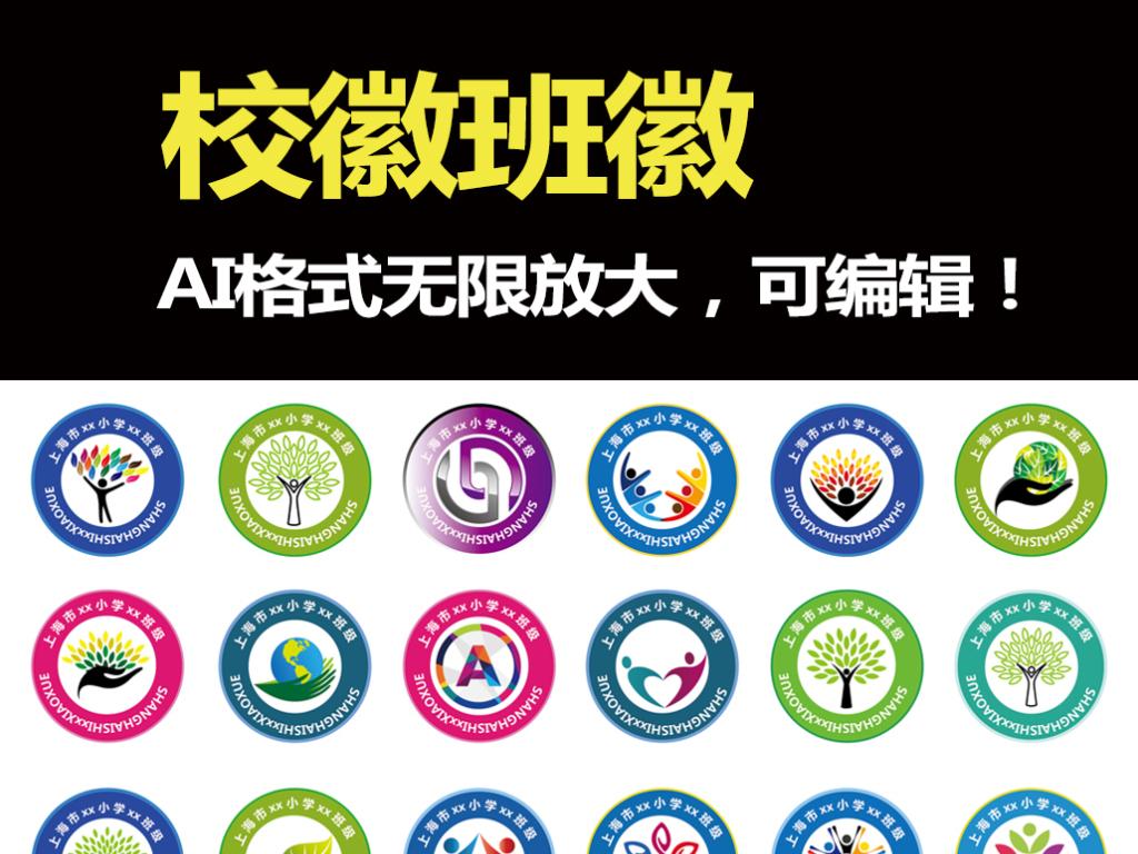 校徽班徽小学生幼儿园标志设计模版