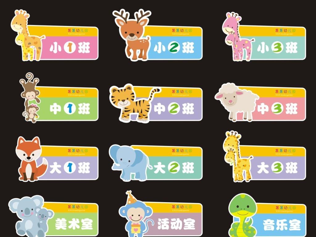 多款幼儿园班牌设计模板