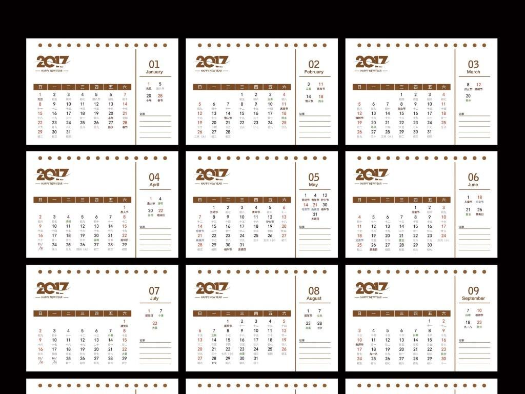 2017年日历模版图片