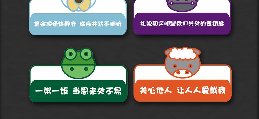 牛羊青蛙企鹅小动物卡通标牌礼仪讲文明小学生