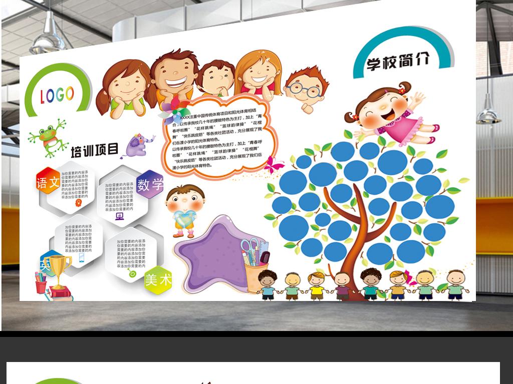 儿童卡通学校文化墙图片模板设计下载