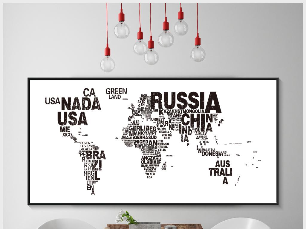 世界地图英文字母黑白装饰画