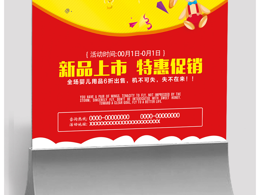 海报设计 创意海报 pop海报 > 母婴用品店宣传海报  素材图片参数