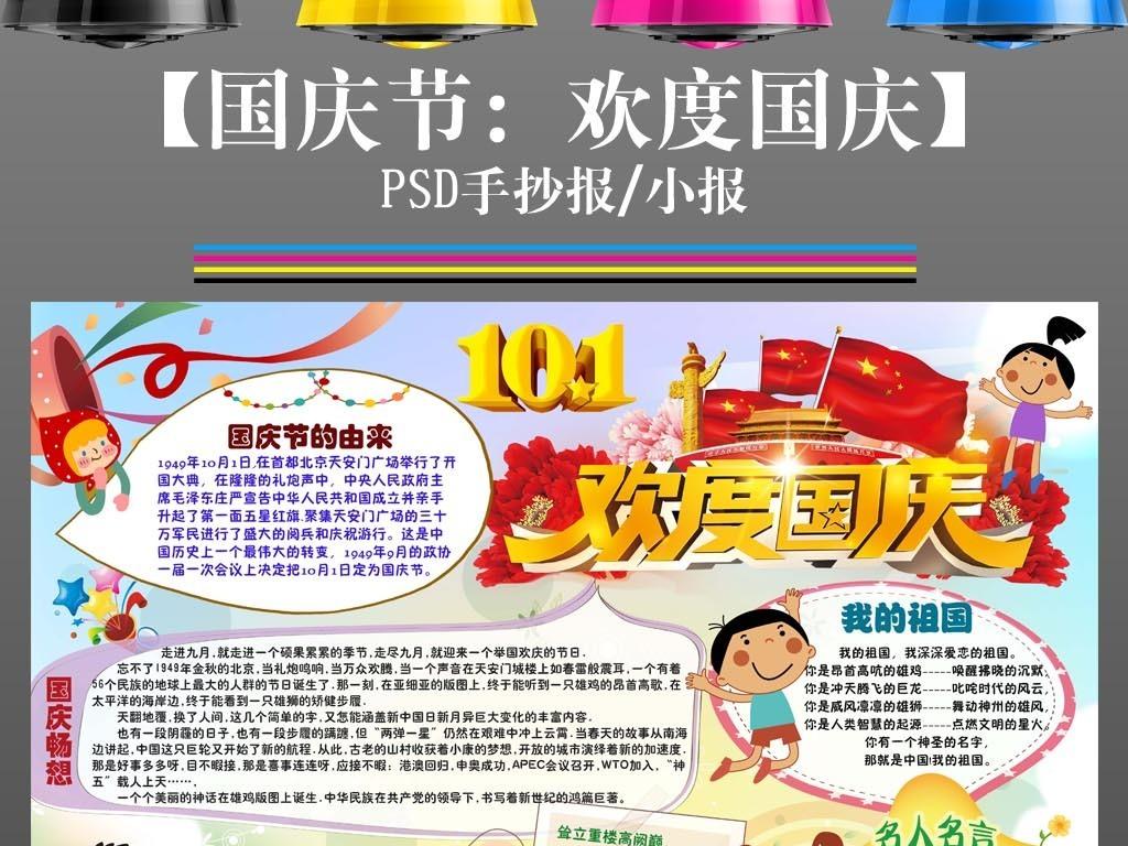十一欢度国庆节畅想67周年手抄报小报