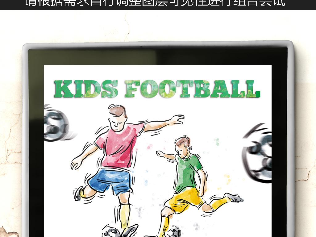 简约唯美手绘水彩儿童足球赛宣传海报