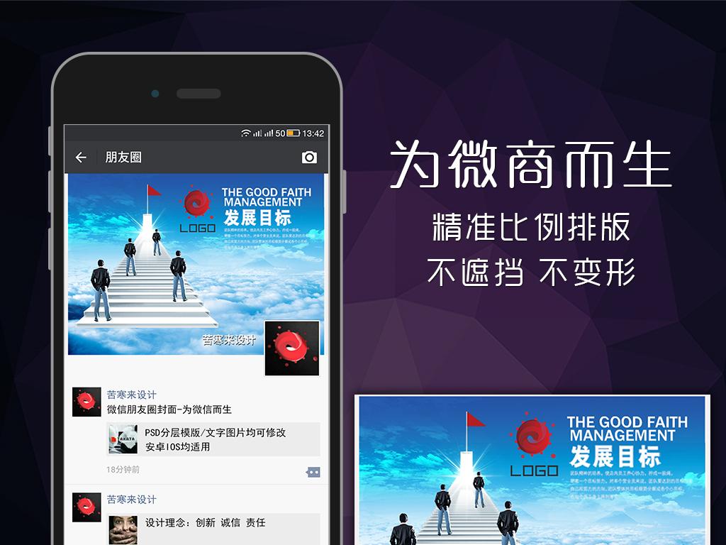 微信朋友圈封面励志推广模版
