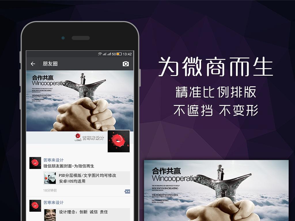 平面|广告设计 微信营销模板 品牌宣传模板 > 微信朋友圈封面励志推广