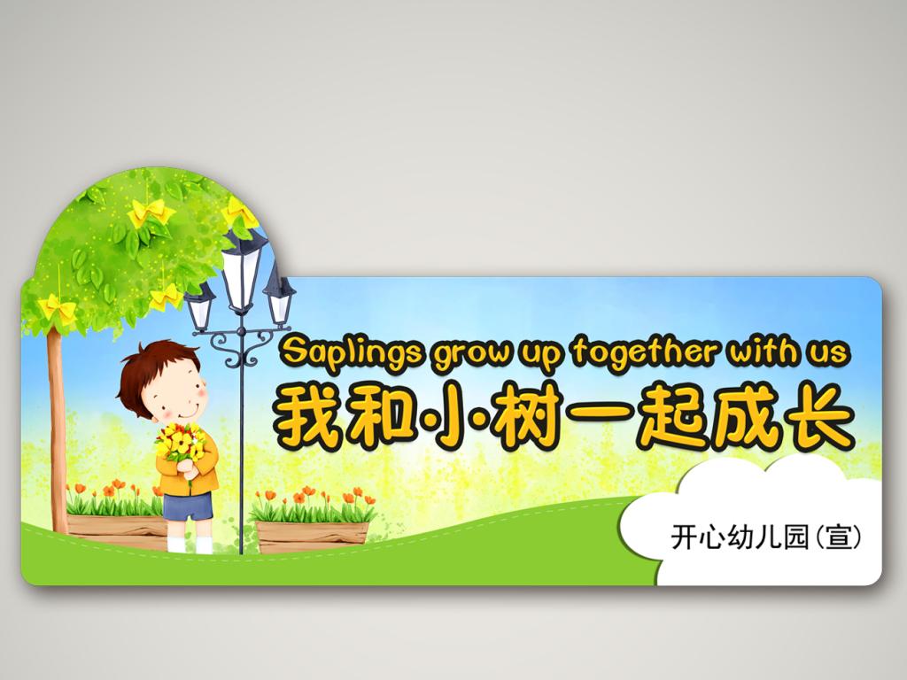 卡通男孩爱护花草幼儿园环保标语