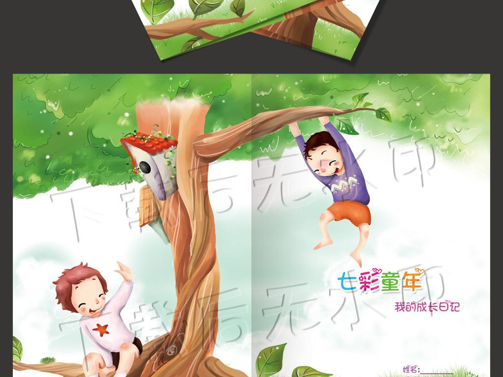 儿童成长相册封面成长足迹儿童简历卡通